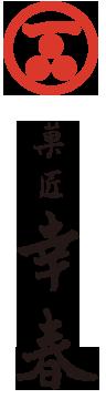菓匠 幸春(こうしゅうん)
