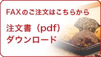 注文書(PDF)ダウンロード