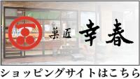 菓匠 幸春のショッピングサイト